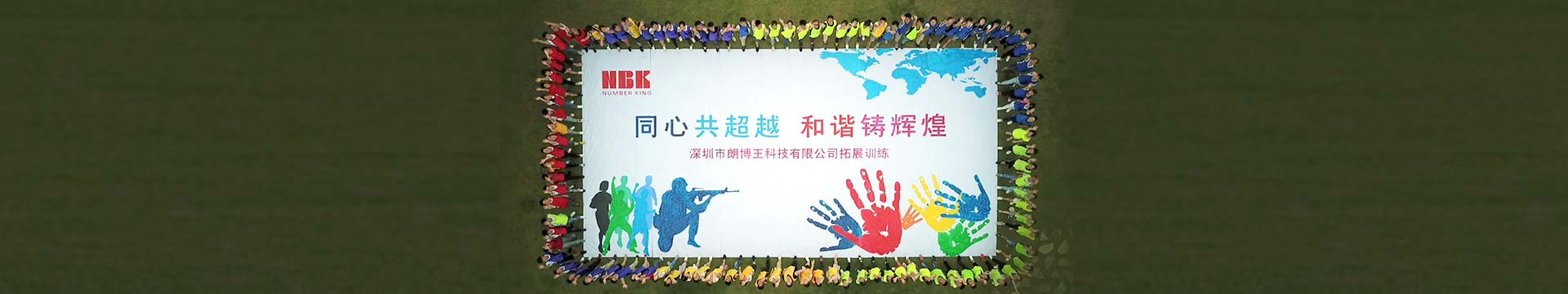 Shenzhen Number King Tech Co., Ltd.